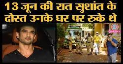 Sushant Singh Rajput suicide से एक दिन पहले friends साथ रुके थे, house help ने death की सूचना दी
